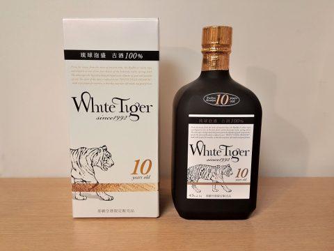 琉球泡盛ホワイトタイガー10年