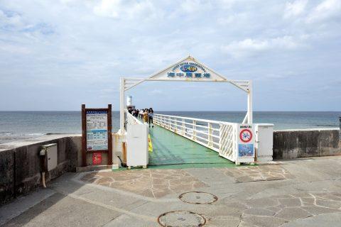 ブセナ海中公園桟橋
