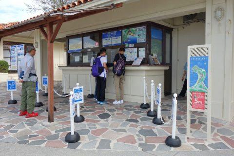 ブセナ海中公園のチケット販売所