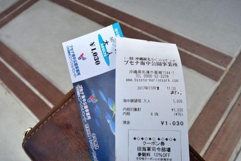 ブセナ海中公園チケット料金