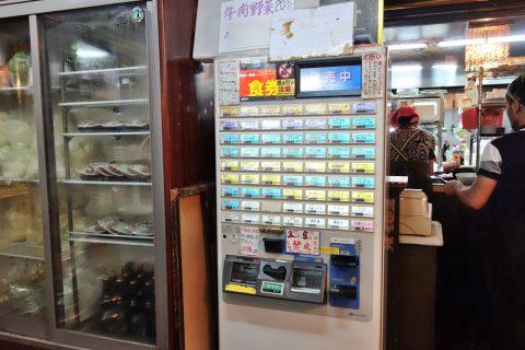 ハイウェイ食堂の券売機
