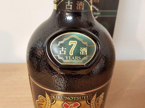 泡盛古酒7年