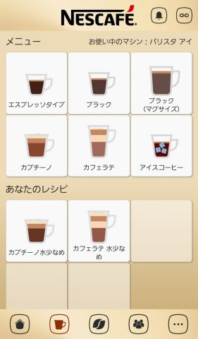 バリスタiアプリ