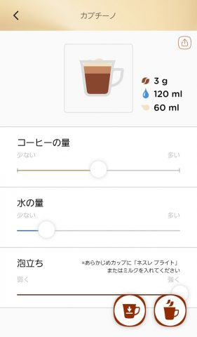 nescafe-ambassadorのレシピ