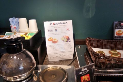 香緑のデニッシュ/ダイヤモンドプレミアラウンジ