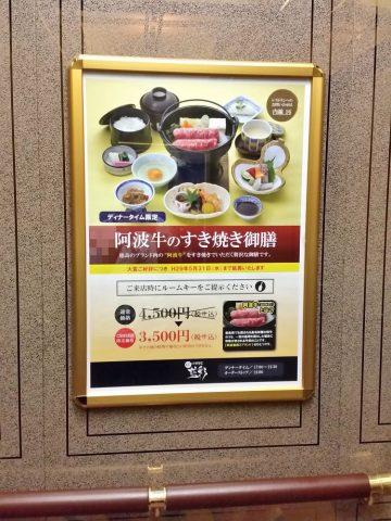 レストランの和食会席/ホテルクレメント徳島
