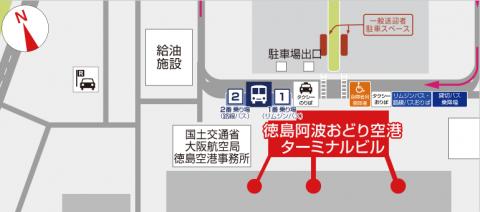 徳島空港バス乗り場