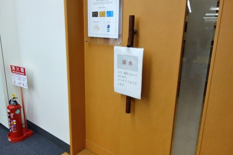 満席/松山空港サクララウンジ