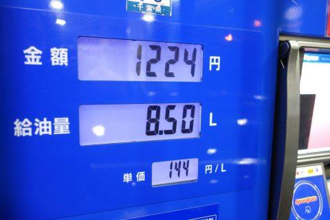 ハイオクガソリンの料金