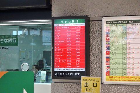 外貨両替レート/りそな銀行/成田空港T2