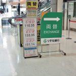 成田空港T2両替所レート調査!出発階/到着階/制限エリアを比較する