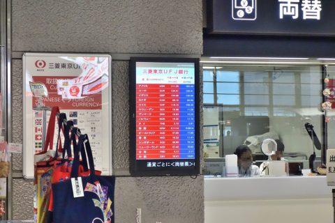 外貨レート/三菱東京UFJ