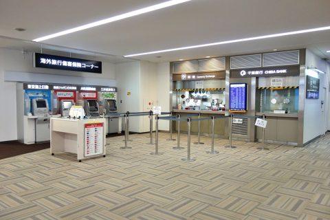 制限エリア内の両替所/成田空港T2