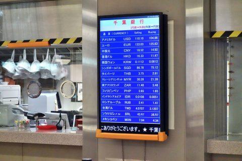 両替レート/成田空港