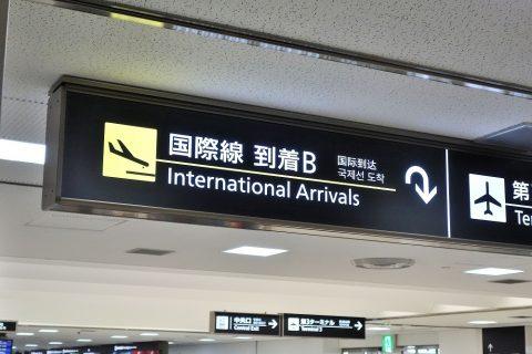 成田空港T2到着ロビー