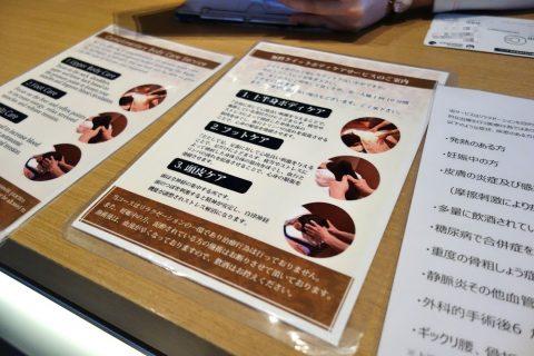 マッサージのコース/JALサクララウンジ