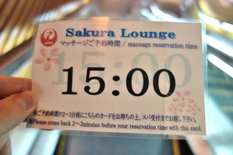 マッサージの予約カード/サクララウンジ