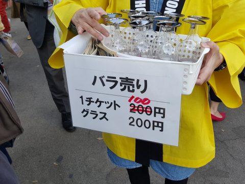 日本ワイン祭チケットのバラ売り
