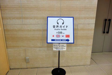 オーディオガイド/大塚国際美術館
