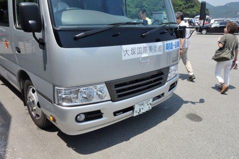 大塚国際美術館の無料送迎バス