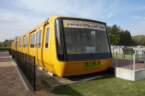成田空港シャトルの今