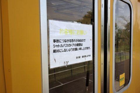 成田空港シャトルは入場禁止