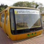 空の駅 風和里しばやま/かつての成田空港T2シャトルを見に行く