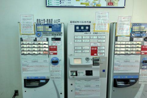 徳島空港バス券売機