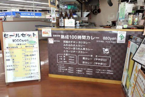 徳島空港の熟成100時間カレー