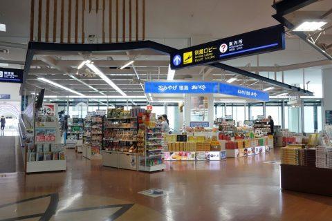 徳島空港のお土産店
