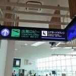徳島空港のアクセスとレストラン、お土産、ラウンジなど