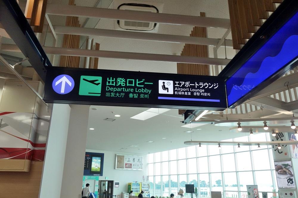 tokushima-airport (19)