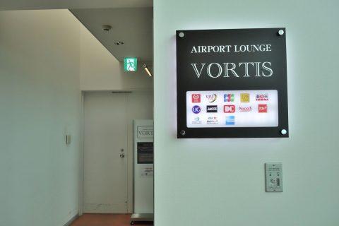 徳島空港ラウンジVORTIS