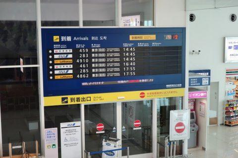 徳島空港時刻表