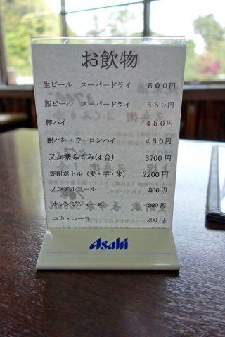 ドリンクメニュー/うなぎ又兵衛