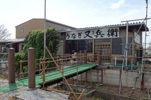 うなぎ又兵衛の船形店