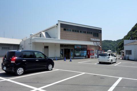 うずしお観潮船の駐車場