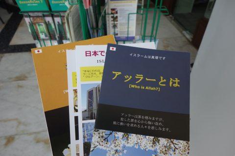 ブルーモスクの日本語パンフレット
