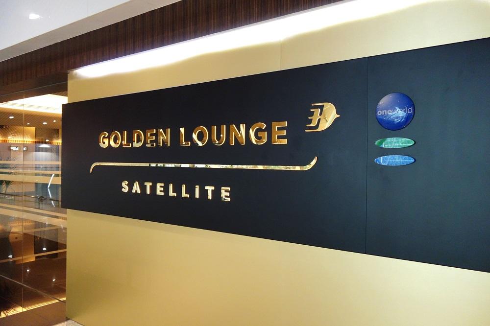 golden-lounge-satellite-firstclass (3)