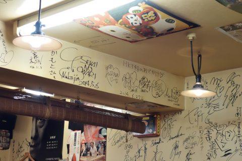 芸能人のサイン/屋台おかもと