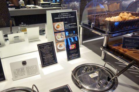 スープストックトーキョー/JALファーストクラスラウンジサテライト