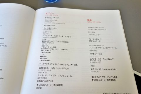 料理の日本語メニュー/austrian-airlines-businessclass