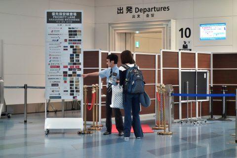 羽田国際線優先レーン