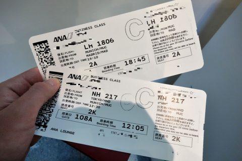ANAビジネスクラス搭乗券