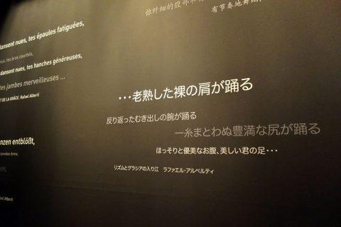 日本語表記/フラメンコ博物館/セビリア