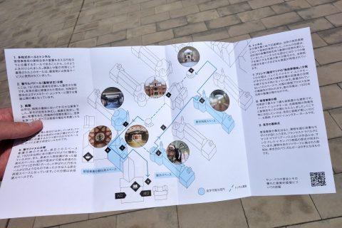 サンパウ病院の日本語パンフレット