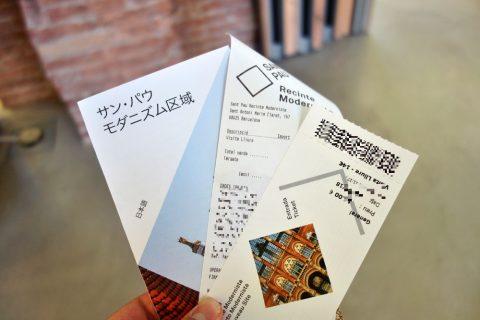 サンパウ病院のチケット