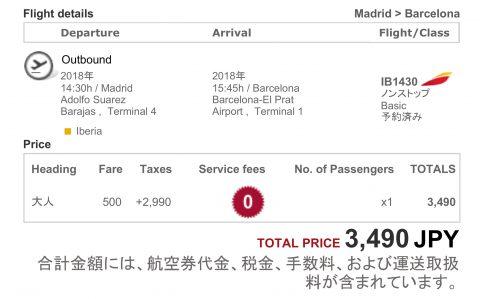 バルセロナ行きイベリア航空格安運賃