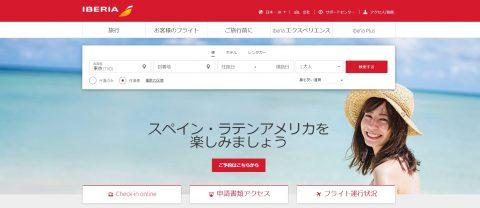 iberia-airlines/ホームページ