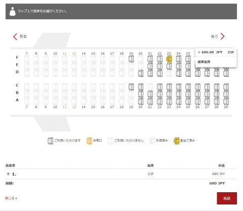 iberia-airlines/座席指定